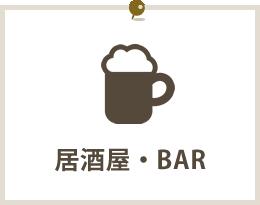 居酒屋・BAR