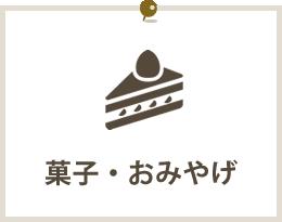 菓子・おみやげ