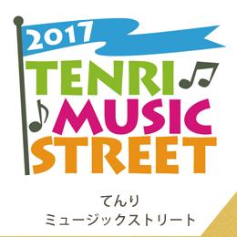 てんりミュージックストリート