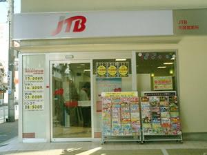 JTB天理営業所