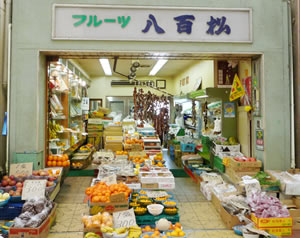 青果 八百松商店