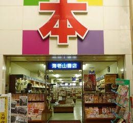 海老山書店