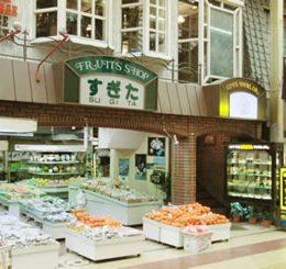 杉田果物店