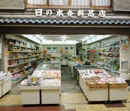 日の本食料品店