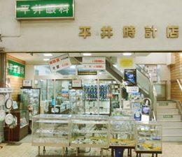 平井時計店
