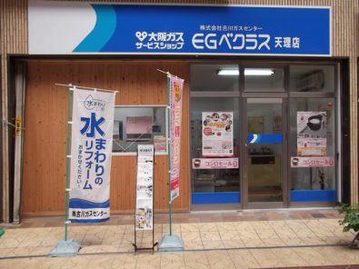 大阪ガスサービスショップ EGベクラス
