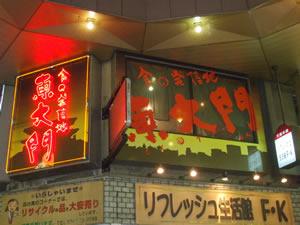 食の発信地 東大門  (2F)