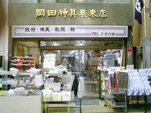 ㈱岡田神具装束店