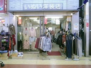 いぬい洋装店