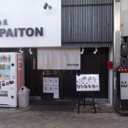 麺屋 PAITON
