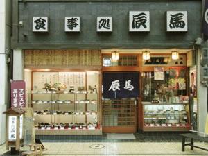 和食・寿司 辰馬食堂