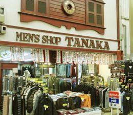 ㈲田中洋服店