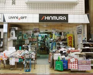 リビング・ギフト シンムラ