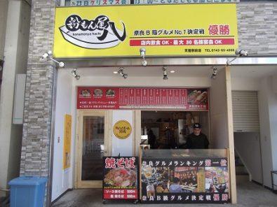 粉もん屋八・HACHI COFFEE 天理駅前店
